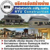 RTU construction รับเหมาก่อสร้าง บ้าน อาคาร โรงงาน สระบุรี 0819082764